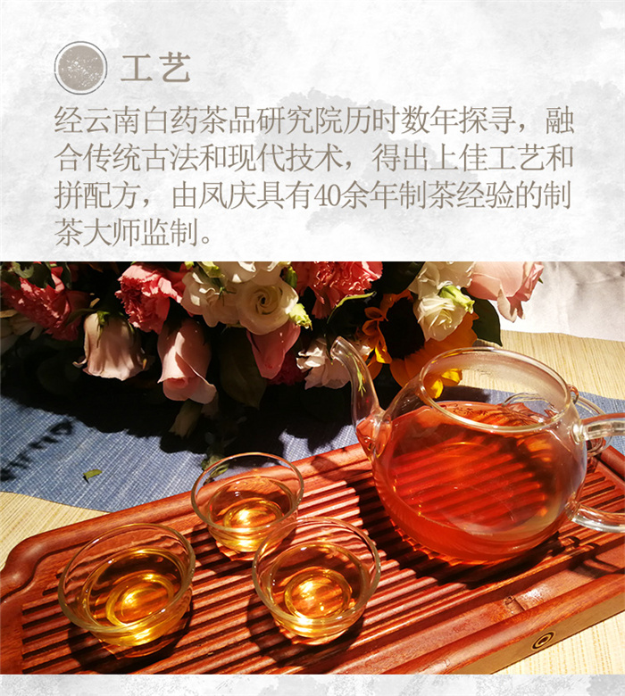 云南白药茶叶红瑞徕滇红茶节节高
