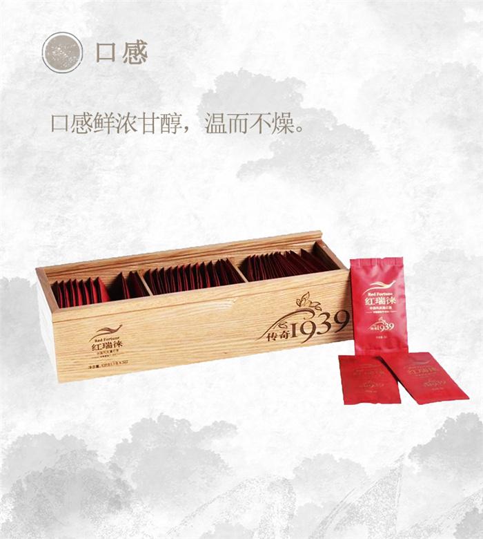 云南白药茶叶红瑞徕滇红茶传奇1939