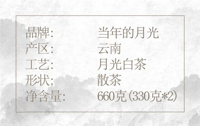 云南白药茶叶白茶当年的月光陈韵七