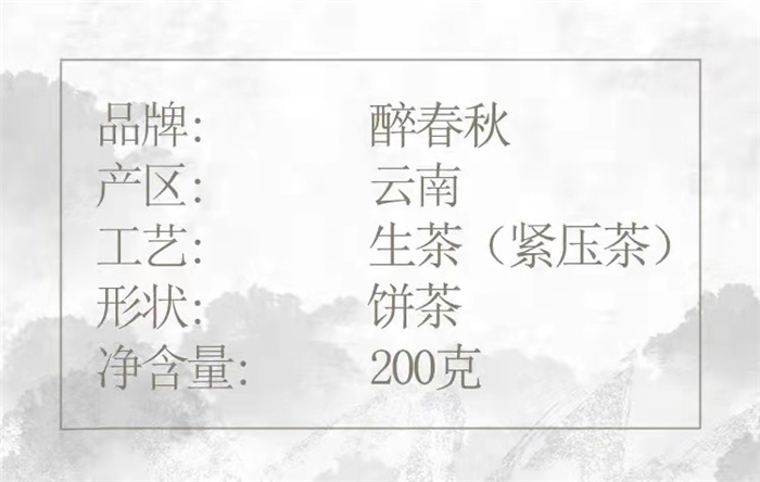 云南白药茶叶醉春秋普洱茶昔归2020临沧班章七子饼